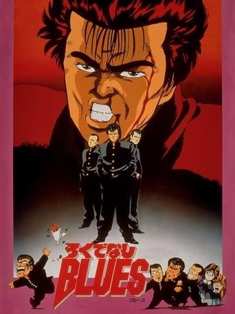 Poster of Rokudenashi BLUES