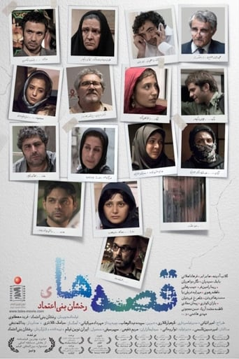Poster of قصه ها