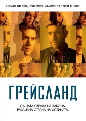 Poster of Graceland