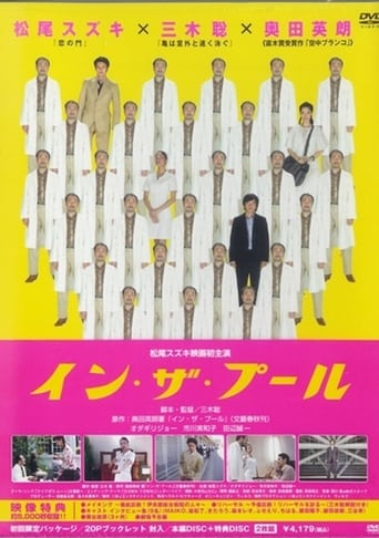 Poster of In the Pool