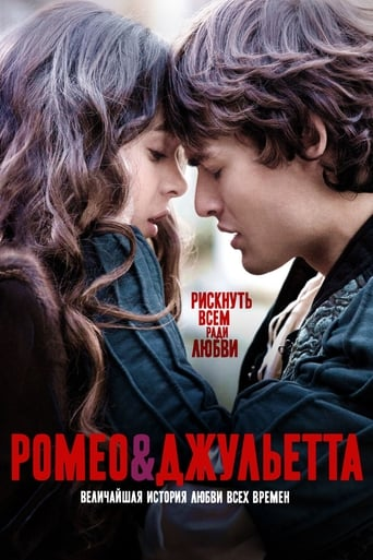 Poster of Ромео и Джульетта