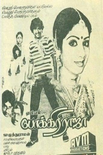 Poster of Pokkiri Raja