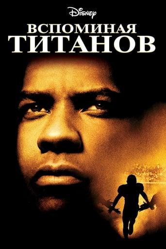 Poster of Вспоминая Титанов