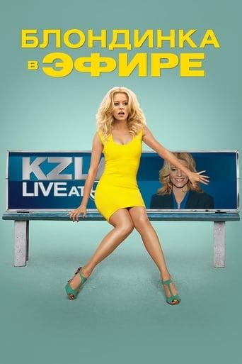 Poster of Блондинка в эфире