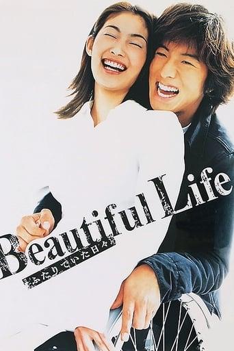 Poster of Beautiful Life