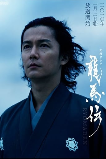 Poster of Ryōmaden