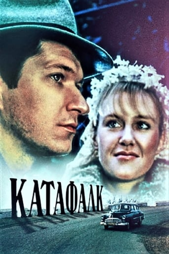 Poster of Катафалк