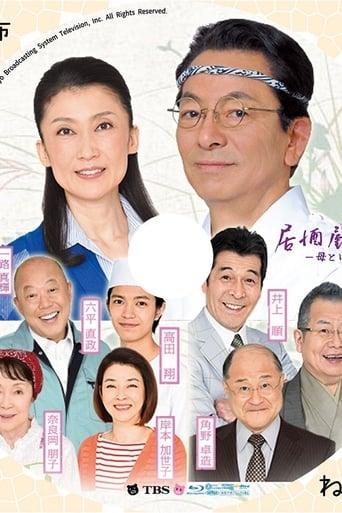 Poster of Izakaya Moheji 5