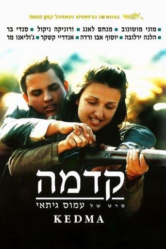 Poster of Kedma