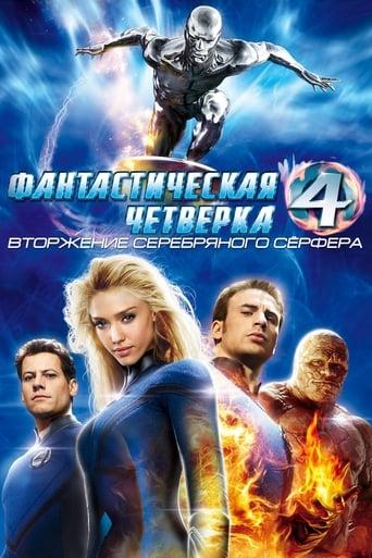Poster of Фантастическая четверка: Вторжение Серебряного Серфера