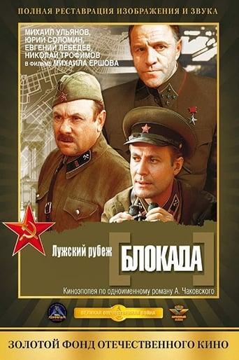 Poster of Blokada: Luzhskiy rubezh