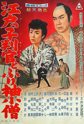 Poster of The Edo Official and Apprentice
