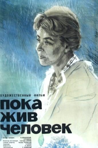 Poster of Пока жив человек