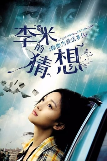 Poster of The Equation of Love and Death