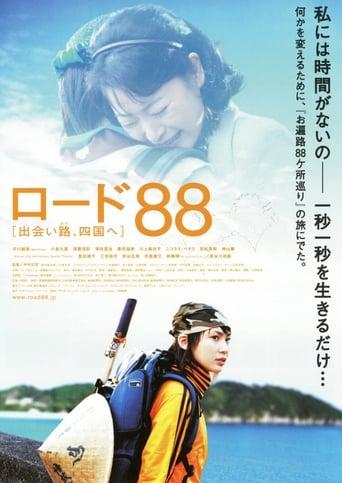 Poster of Road 88: Deaiji shikoku e