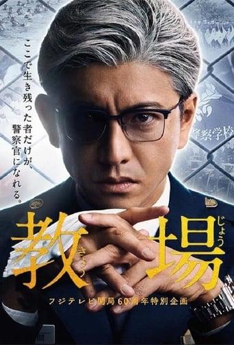 Poster of Kyojo