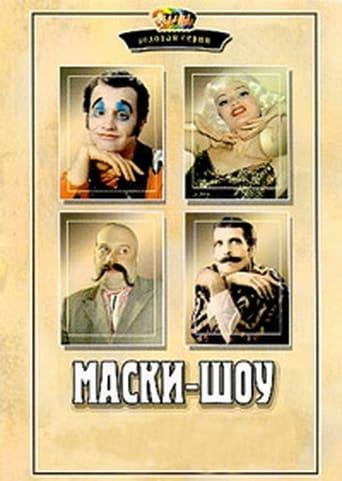 Poster of Маски-шоу