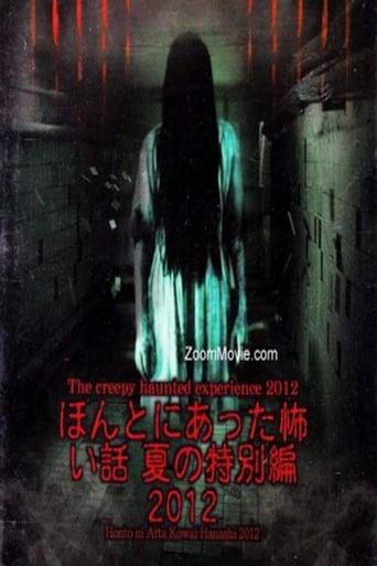 Poster of Honto Ni Atta Kowai Hanashi 2012