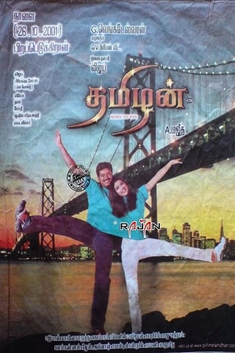 Poster of Thamizhan