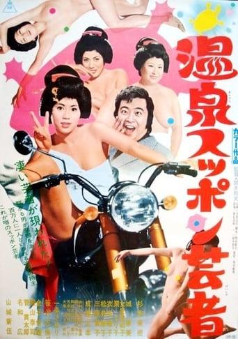 Poster of Turtle Geisha