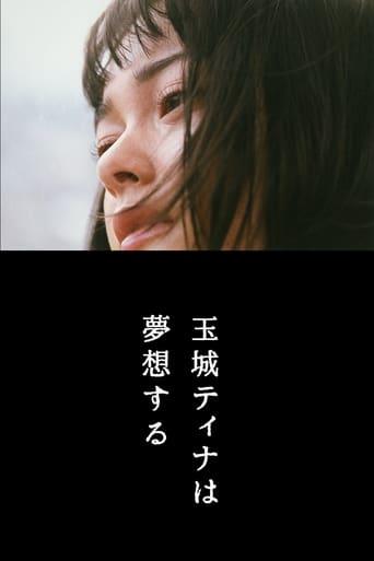 Poster of Tina Tamashiro Dreaming