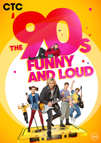 Poster of The '90-s. Funny and Loud