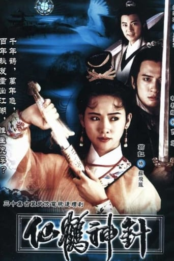Poster of 仙鹤神针