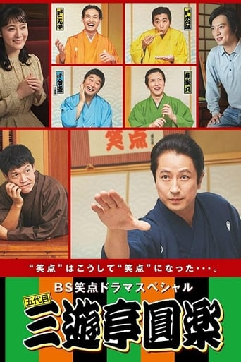 Poster of BS Shouten Drama Special