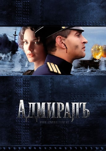 Poster of Admiral