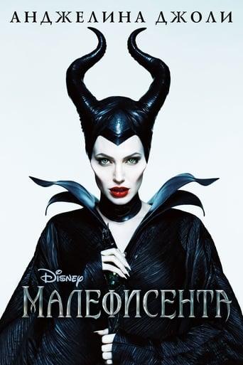 Poster of Малефисента