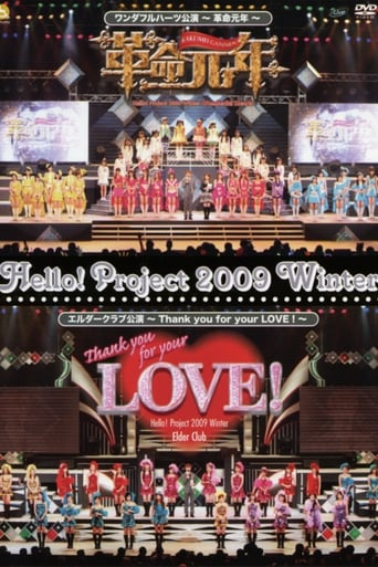 Poster of Hello! Project 2009 Winter Elder Club Kouen ~Thank you for your LOVE!~
