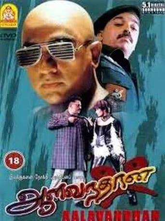 Poster of Aalavandhan