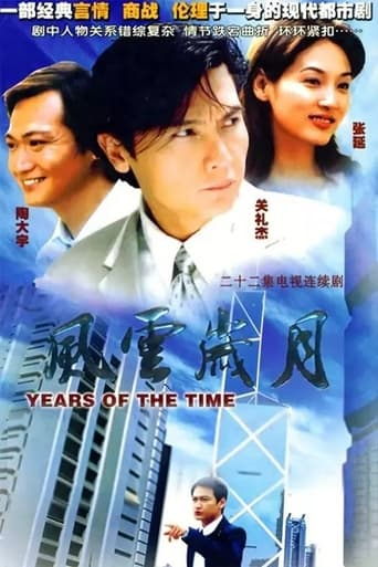 Poster of 风云岁月