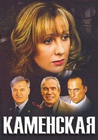 Poster of Kamenskaya