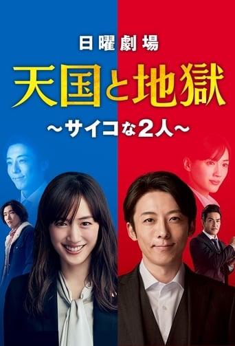 Poster of Tengoku to Jigoku: Psychona Futari