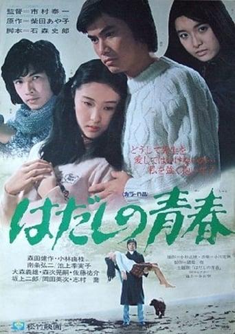 Poster of はだしの青春