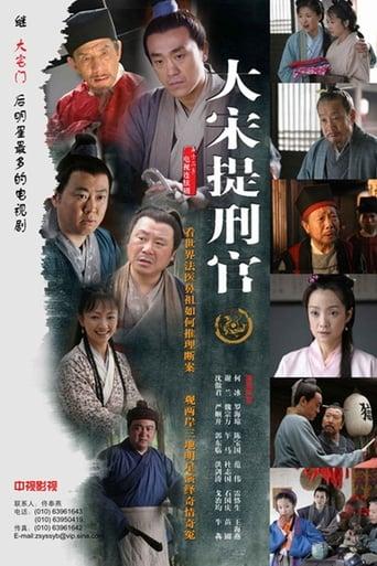Poster of 大宋提刑官