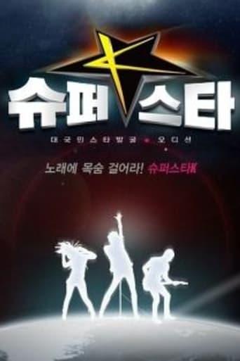 Poster of Superstar K