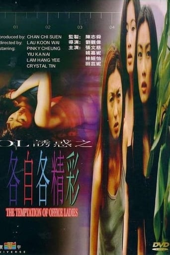 Poster of The Temptation of Office Ladies