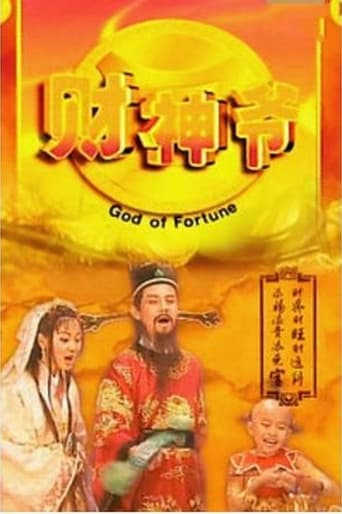 Poster of God of Fortune