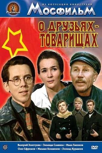 Poster of О друзьях-товарищах