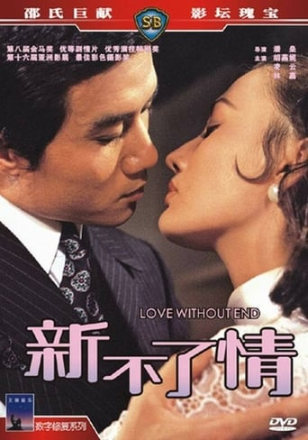 Poster of Love Without End