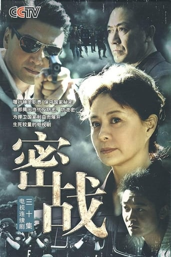 Poster of 密战
