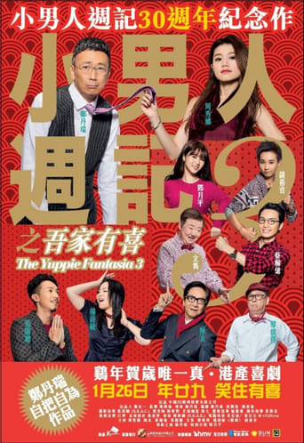 Poster of The Yuppie Fantasia 3