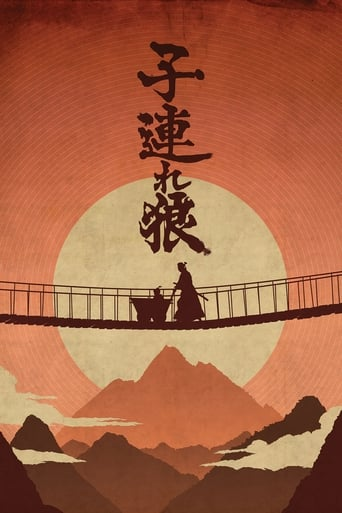 Poster of Lone Wolf and Cub