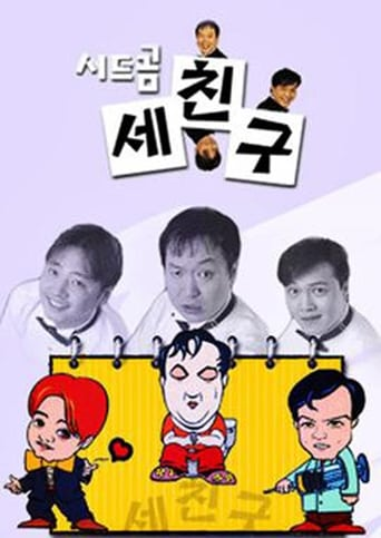 Poster of 세친구