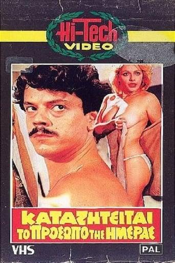Poster of Καταζητείται το πρόσωπο της ημέρας