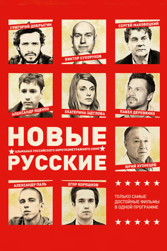 Poster of New Russians 2