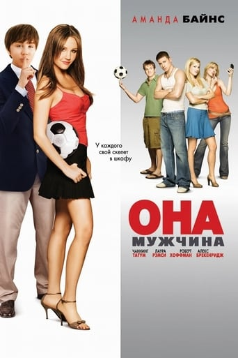Poster of Она - мужчина