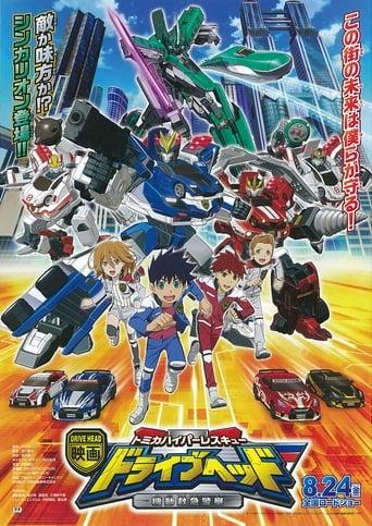 Poster of Drive Head: Tomika Hyper Rescue Kidō Kyūkyū Keisatsu